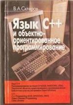 Язык С++ и объектно-ориентированное программирование. Справочное пособие