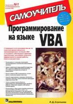 Программирование на языке VBA. Самоучитель