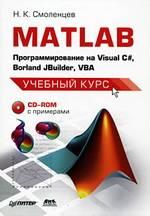 MATLAB. Программирование на Visual С#, Borland JBuilder, VBA