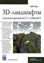 Создание 3D-ландшафтов в реальном времени с использованием C++ и DirectX 9