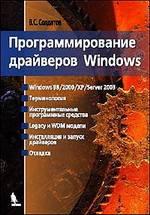 Программирование драйверов Windows, 2-ое издание