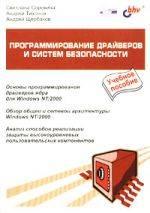 Программирование драйверов и систем безопасности. Учебное пособие
