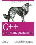 С++. Сборник рецептов