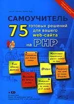 PHP: 75 готовых решений для вашего web-сайта. Самоучитель