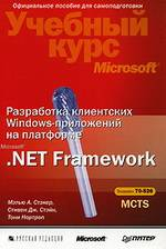 Разработка клиентских Windows-приложений на платформе Microsoft .Net Framework