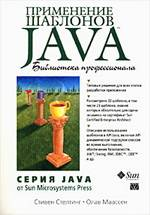 Применение шаблонов Java. Библиотека профессионала