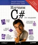 Изучаем C#, 2-е издание