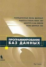Программирование баз данных, 2-ое издание