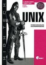 UNIX. Профессиональное программирование, 2-ое издание