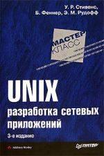 UNIX. Разработка сетевых приложений, 3-е издание