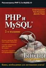 PHP и MySQL. Библия программиста, 2-е издание