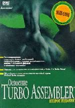 Освоение Turbo Assembler, 2-ое издание