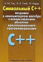 Символьный C++. Введение в компьютерную алгебру с использованием объектно-ориентированного программирования