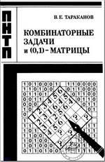 Комбинаторные задачи и (0,1)-матрицы