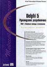 Delphi 5. Руководство разработчика. Том 1. Основные методы и технологии программирования