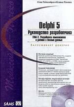Delphi 5. Руководство разработчика. Том 2. Разработка компонентов и работа с базами данных
