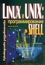 Linux и UNIX: программирование в shell. Руководство разработчика