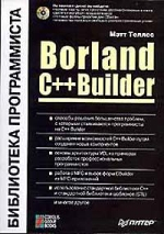 Borland C++ Builder. Библиотека программиста