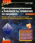 Программирование в Paradox for Windows на примерах