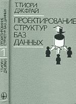 Проектирование структур баз данных. Книга 1