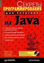 Секреты программирования для Internet на Java