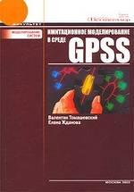 Имитационное моделирование в среде GPSS