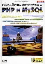 Разработка Web-приложений на РНР и MySql