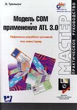 Модель COM и применение ATL 3.0