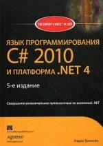 Язык программирования C# 2010 и платформа .NET 4, 5-е издание