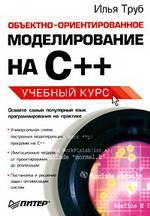 Объектно-ориентированное моделирование на С++: Учебный курс