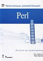 Perl. Наглядный курс программирования