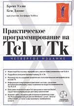 Практическое программирование на Tcl и Tk