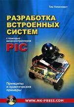 Разработка встроенных систем с помощью микроконтроллеров PIC. Принципы и практические примеры