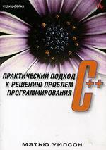C++ практический подход к решению проблем программирования
