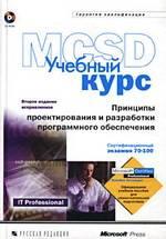 Принципы проектирования и разработки программного обеспечения. Учебный курс MCSD
