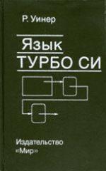 Язык Турбо Си