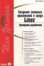 Создание сетевых приложений в среде Linux. Руководство разработчика