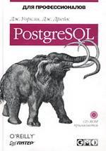 PostgreSQL. Для профессионалов
