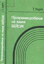 Программирование на языке БЭЙСИК