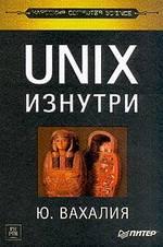 UNIX изнутри