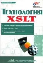 Технология XSLT