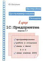 Настройка, программирование, отладка в среде 1С:Предприятие версии 7.7