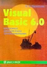 Встроенные функции языка программирования Visual Basic 6.0