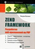 Zend Framework. Разработка веб-приложений на PHP