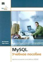 MySQL. Учебное пособие