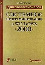 Системное программирование в Windows 2000 для профессионалов