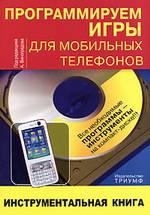 Программируем игры для мобильных телефонов. Инструментальная книга