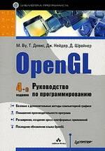 OpenGL. Руководство по программированию, 4-е издание