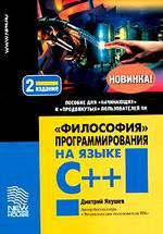 Философия программирования на языке C++, 2-ое издание