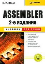 Assembler. Учебник для вузов, 2-е издание